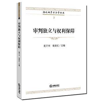 [尋書網] 9787511899705 審判獨立與權力保障(簡體書sim1a)