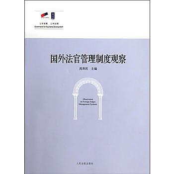[尋書網] 9787510904158 國外法官管理制度觀察 /周澤民 主編(簡體書sim1a)