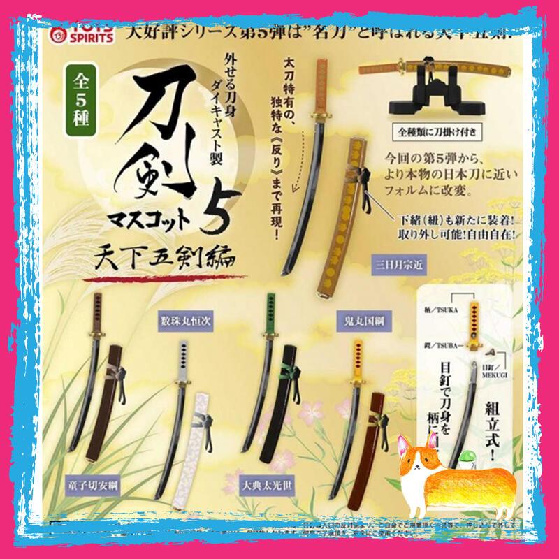 ◄柯基賣扭蛋►『現貨』ToysSpirits 轉蛋 扭蛋 日式刀劍模型 P5 5 武士刀 日本 刀劍 全5款