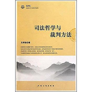 [尋書網] 9787510901355 司法哲學與裁判方法 /孔祥俊 著(簡體書sim1a)
