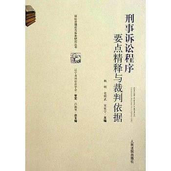 [尋書網] 9787510900372 刑事訴訟程序要點精釋與裁判依據(簡體書sim1a)