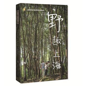 2【旅遊】野趣上海(滬上野趣活動指南)