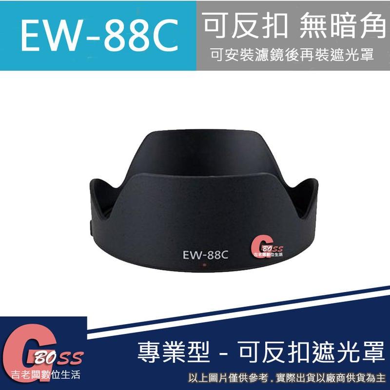 吉老闆 昇 副廠 Canon EW-88C EW88C 遮光罩 5D3 6D 24-70II F2.8 二代鏡頭