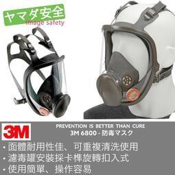 3M 6800 全面罩式防毒口罩 山田安全防護 選搭6001/6003濾罐 有機/酸性/噴漆/農藥/化學濾罐 1組