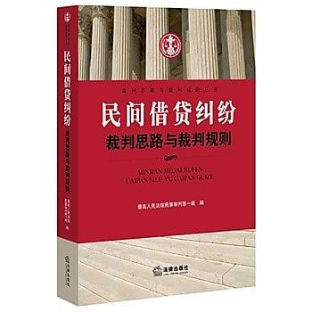 [尋書網] 9787511884411 民間借貸糾紛裁判思路與裁判規則(簡體書sim1a)