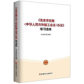 [尋書網] 9787500863250 北京市實施辦法(簡體書sim1a)