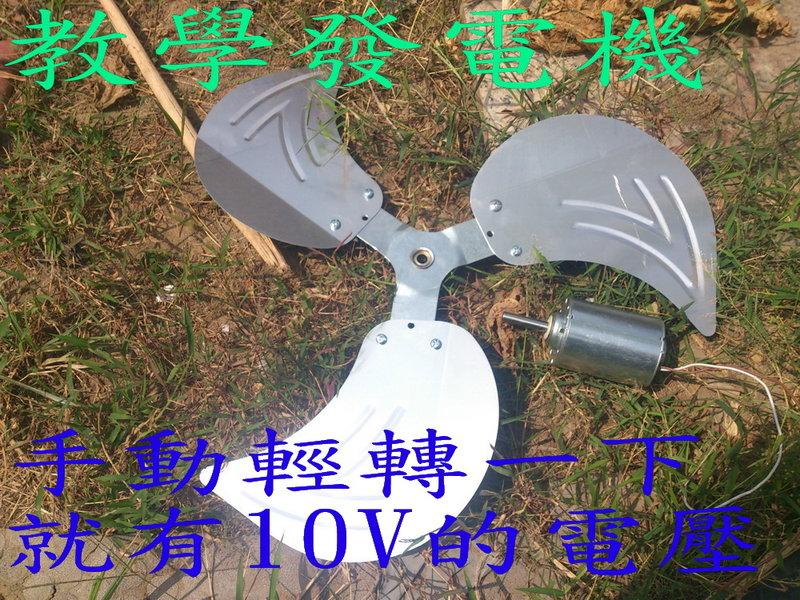 教學小發電機 馬達轉接頭 DIY製作 小電鑽 電磨機 雕刻機 研磨機 砂輪機 轉接杆 可接 鑽石磨棒 磨針