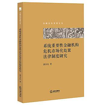 [尋書網] 9787511892041 系統重要性金融機構危機市場化處置法律制度研究(簡體書sim1a)