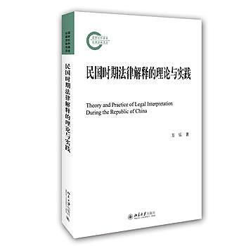 [尋書網] 9787301273227 民國時期法律解釋的理論與實踐 /方樂(簡體書sim1a)