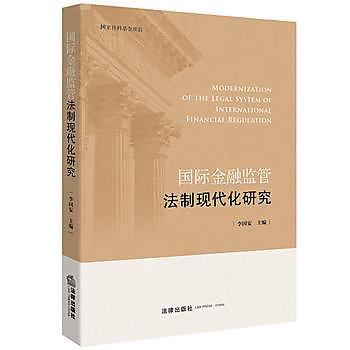 [尋書網] 9787511899057 國際金融監管法制現代化研究 /李國安(簡體書sim1a)
