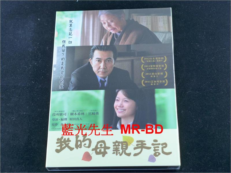 [DVD] - 我的母親手記 Chronicle of My Mother ( 台灣正版 )