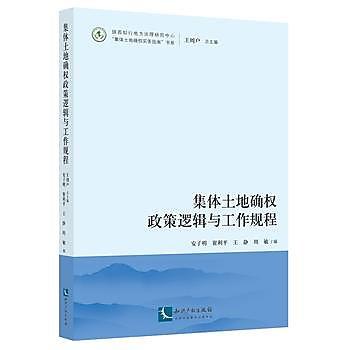 [尋書網] 9787513040754 集體土地確權政策邏輯與工作規程(簡體書sim1a)