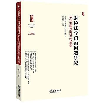 [尋書網] 9787519700089 財稅法學前沿問題研究.6:依法治國與財稅法定(簡體書sim1a)