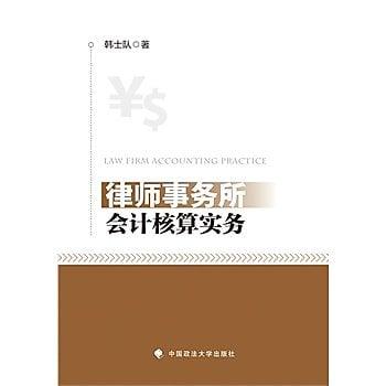 [尋書網] 9787562062455 律師事務所會計核算實務 /韓士隊(簡體書sim1a)