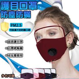 【無賴小舖】一體式護目防塵口罩 防塵 防飛沫 高透防護擋片 可水洗防PM2.5 防雾霾 騎車面罩 戶外防護