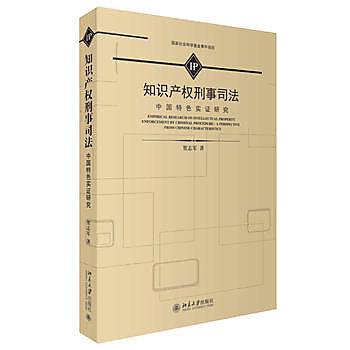 [尋書網] 9787301266717 知識產權刑事司法:中國特色實證研究(簡體書sim1a)