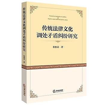[尋書網] 9787511893680 傳統法律文化調處矛盾糾紛研究 /程維榮(簡體書sim1a)