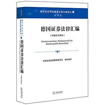 [尋書網] 9787511863355 德國證券法律彙編(中德文對照本)(簡體書sim1a)
