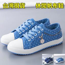 【現貨 附發票】新款時尚典雅女鞋 台灣出貨 帆布鞋 休閒鞋 小白鞋  編號A59 星星