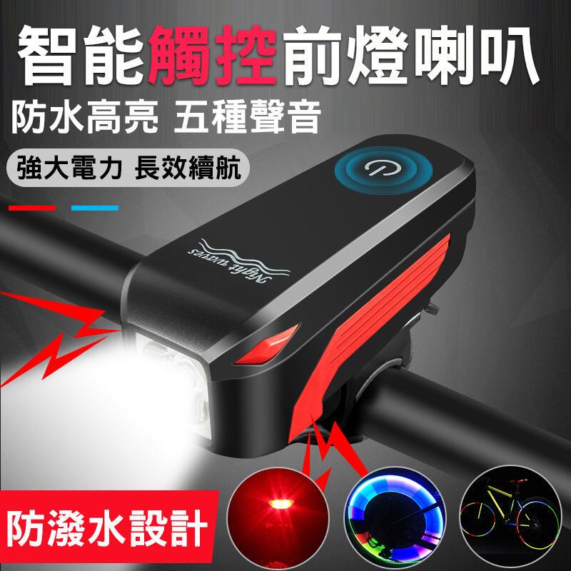 強光 CREE T6 充電強光喇叭燈 USB前燈 自行車前燈 腳踏車前燈 電子喇叭 單車前燈