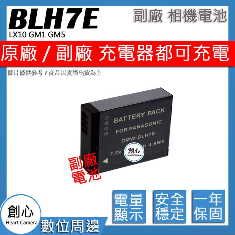 創心 副廠 BLH7E BLH7 電池 GF7 GF8 GF9 GF10 GM1 GM1s GM5 LX10