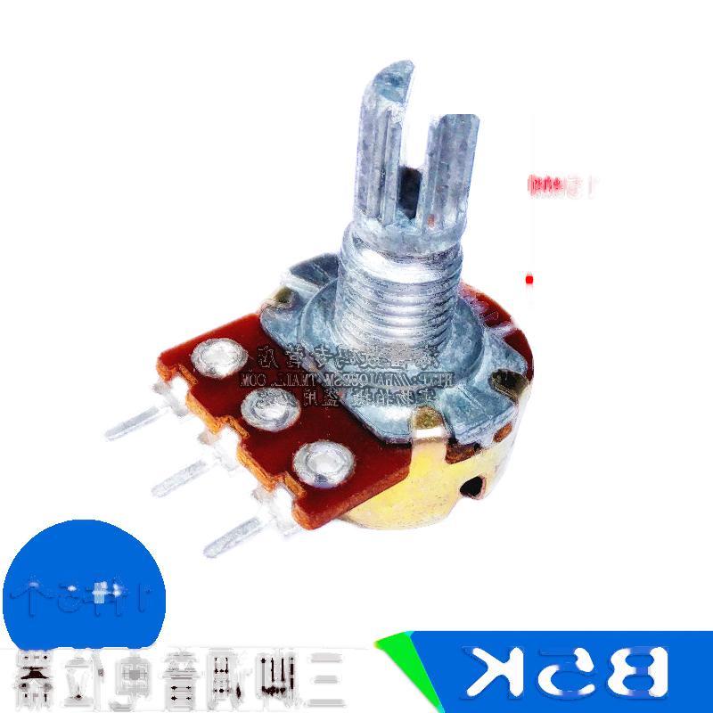 單聯電位器 B5K WH148功放音量 調音 3腳柄長15MM 三腳電位器 5個 221-01353