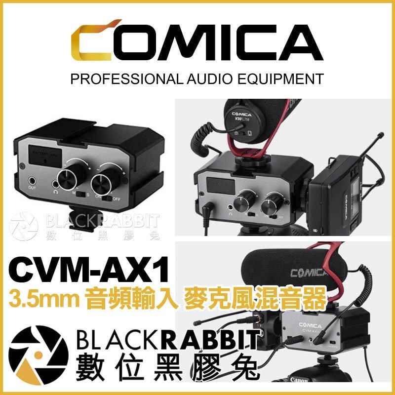 數位黑膠兔【 COMICA 科嘜 CVM-AX1 3.5mm 音頻輸入 麥克風混音器 】 相機 會議 即時監聽 採訪
