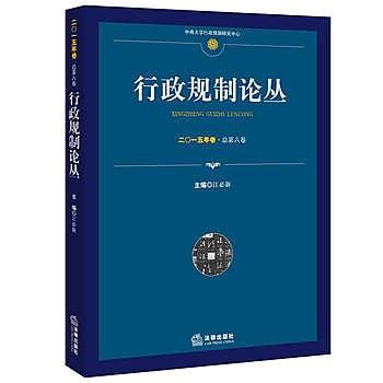 [尋書網] 9787511894212 行政規制論叢(二ま一五年卷.總第六卷)(簡體書sim1a)