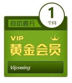 《1個月黃金會員》愛奇藝 Vip會員 PPS 網絡電視 黃金會員 白銀會員 官方旗艦店 高速充值