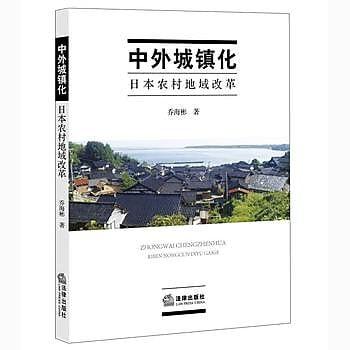 [尋書網] 9787511894403 中外城鎮化:日本農村地域改革(簡體書sim1a)
