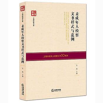 [尋書網] 9787511894083 未成年人檢察文書樣式與範例(簡體書sim1a)