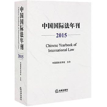 [尋書網] 9787511893048 中國國際法年刊(2015)(簡體書sim1a)