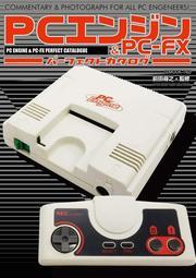 毛毛小舖--PC Engine & PC-FX 完全攻略手冊