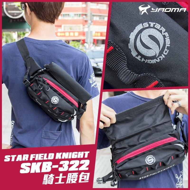 STAR FIELD KNIGHT 騎士腰包 SKB-322 黑 主袋防水 背部透氣 耀瑪騎士機車安全帽部品