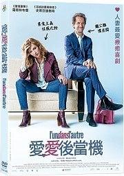 愛愛後當機 (原創娛樂)DVD