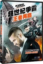 超世紀爭霸:王者再臨 (勁藝)DVD