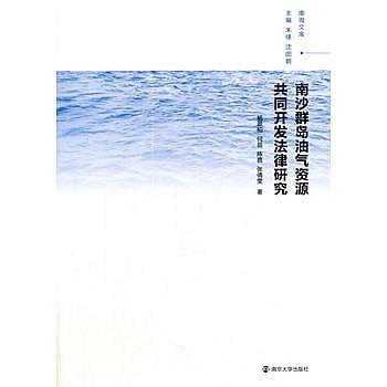 [尋書網] 9787305164088 南海文庫/南沙群島油氣資源共同開發法律研究(簡體書sim1a)