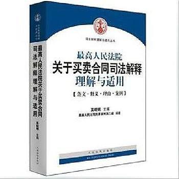 [尋書網] 9787510914348 司法解釋理解與適用叢書-最高人民法院關於買賣(簡體書sim1a)