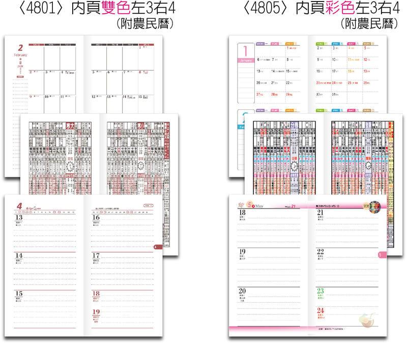 【3tai】2020-48K工商日誌行事曆手冊-素色皮套系列-100本以上含廣告單價下標區