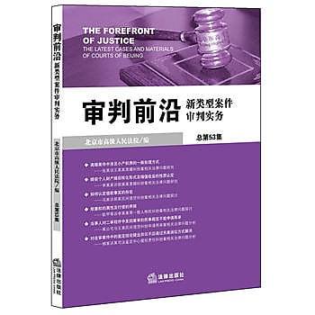 [尋書網] 9787511883711 審判前沿:新類型案件審判實務(總第53集)(簡體書sim1a)