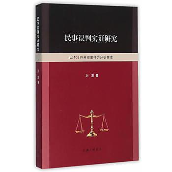 [尋書網] 9787542653093 民事誤判實證研究——以408件再審案件為分析(簡體書sim1a)