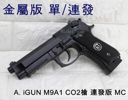 iGUN 貝瑞塔 M9A1 CO2槍 連發版 MC(BB槍BB彈M9A1 M92 M9手槍WE玩具槍空氣槍Beretta