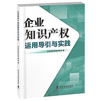 [尋書網] 9787110089583 企業知識產權運用導引與實踐(簡體書sim1a)