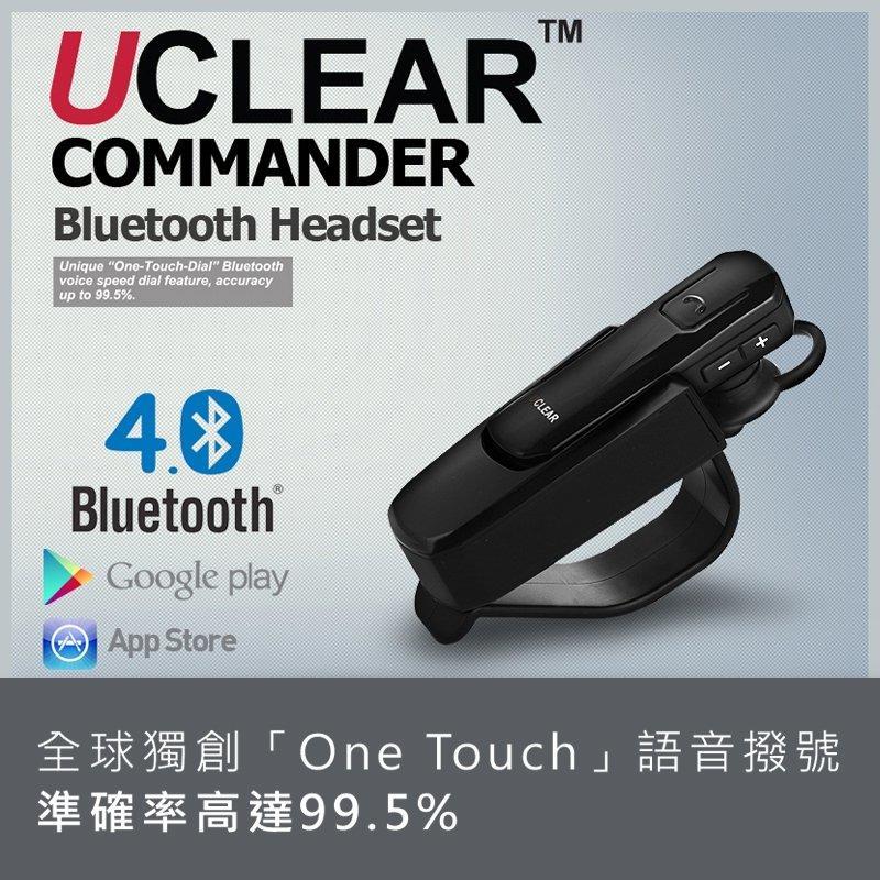 *現貨免運*【UCLEAR】優可麗 COMMANDER 軍用規格抗躁藍芽耳機