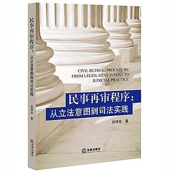 [尋書網] 9787511896070 民事再審程序:從立法意圖到司法實踐(簡體書sim1a)