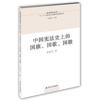[尋書網] 9787214176240 中國憲法史上的國旗、國歌、國徽 /餘凌雲(簡體書sim1a)