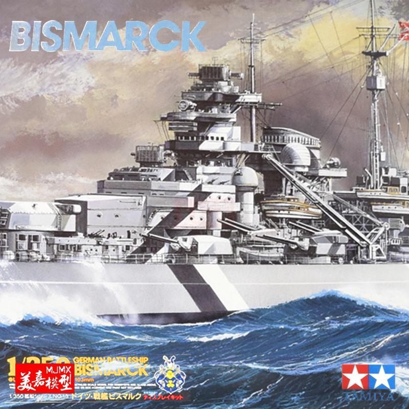 【汽車模型-免運】艦船模型 1/350 德國俾斯麥號戰列艦 TA78013 戰艦 美嘉模型