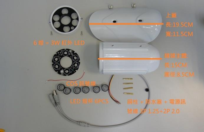 CS大鏡頭 6顆LED 3W 90機 DIY 組裝套件 外殼 紅外燈板 另有 36LED 套件