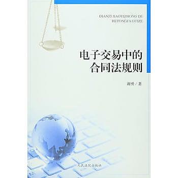[尋書網] 9787510913068 電子交易中的合同法規則 /謝勇 著(簡體書sim1a)