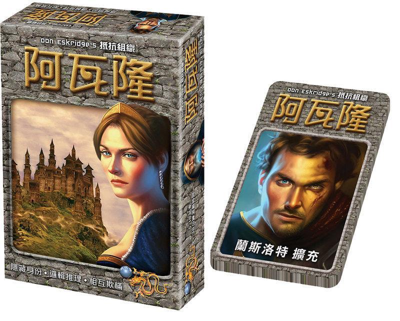 Avalon 送厚套+ Token 板塊套 抵抗組織 阿瓦隆 + 蘭斯洛特擴充 繁體中文正版桌遊正版益智遊戲